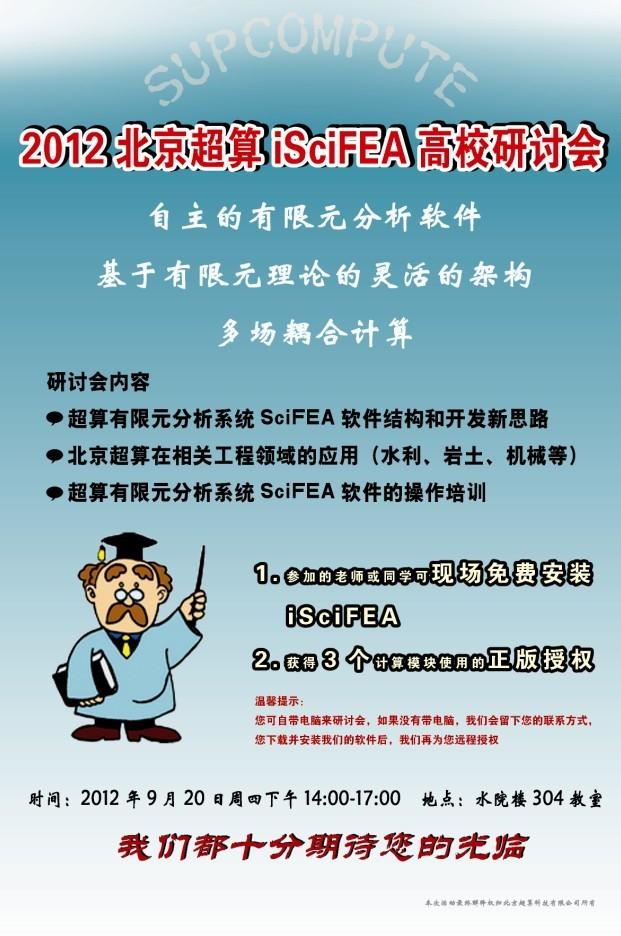 北京超算,iSciFEA,高校研讨会开幕胜利召开
