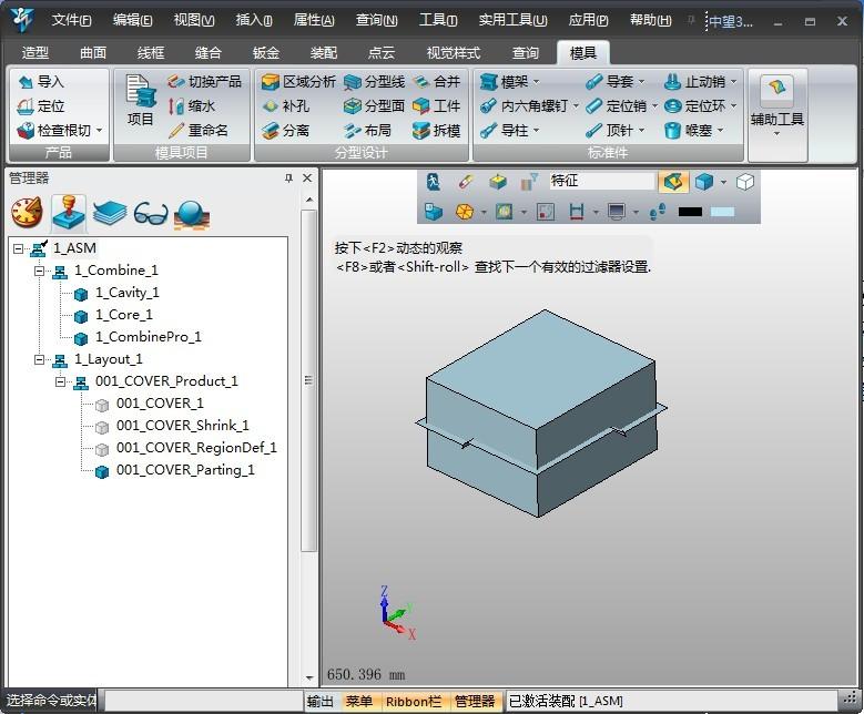 模具项目管理及标准件定义