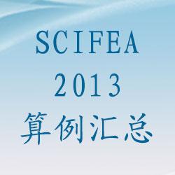 SciFEA2013 算例汇总