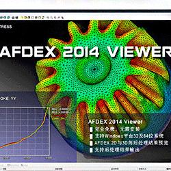 AFDEX_2014_SP0_Viewer(可进行2D前处理设置,支持查看2D与3D后处理结果)