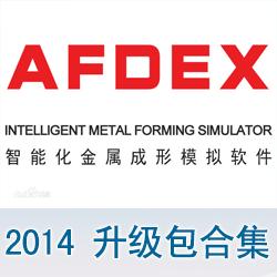 AFDEX_2014 正式版 升级文件合集