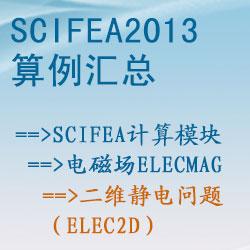 电磁场elecmag的二维静电问题(elec2d)【SciFEA2013算例】