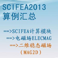 电磁场elecmag的二维稳态磁场(mag2d)【SciFEA2013算例】