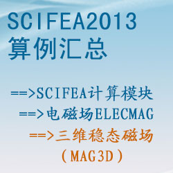 电磁场elecmag的三维稳态磁场(mag3d)【SciFEA2013算例】