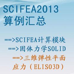 固体力学solid的三维弹性平面应力(eliso3d)【SciFEA2013算例】