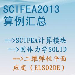 固体力学solid的二维弹性平面应变(elso2de)【SciFEA2013算例】