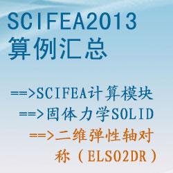 固体力学solid的二维弹性轴对称(elso2dr)【SciFEA2013算例】