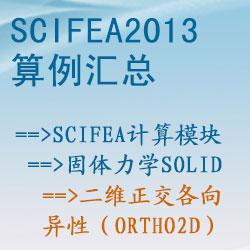固体力学solid的二维正交各向异性(ortho2d)【SciFEA2013算例】