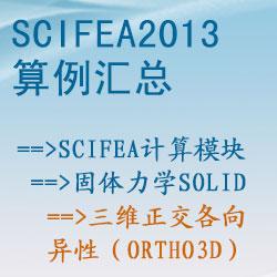 固体力学solid的三维正交各向异性(ortho3d)【SciFEA2013算例】