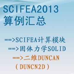 固体力学solid的二维duncan(duncn2d)【SciFEA2013算例】