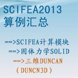 固体力学solid的三维duncan(duncn3d)【SciFEA2013算例】