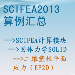 固体力学solid的二维塑性平面应力(ep2d)【SciFEA2013算例】