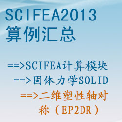 固体力学solid的二维塑性轴对称(ep2dr)【SciFEA2013算例】