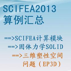 固体力学solid的三维塑性空间问题(ep3d)【SciFEA2013算例】