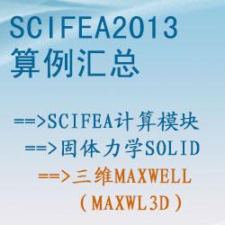 固体力学solid的三维maxwell(maxwl3d)【SciFEA2013算例】