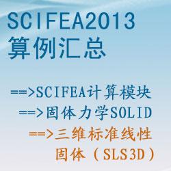 固体力学solid的三维标准线性固体(sls3d)【SciFEA2013算例】