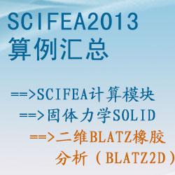 固体力学solid的二维Blatz橡胶分析(blatz2d)【SciFEA2013算例】