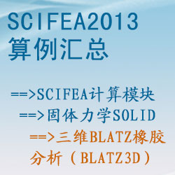 固体力学solid的三维Blatz橡胶分析(blatz3d)【SciFEA2013算例】