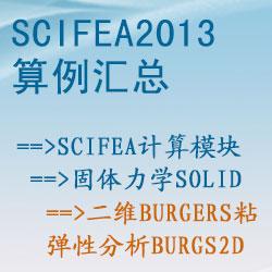 固体力学solid的二维Burgers粘弹性分析(burgs2d)【SciFEA2013算例】