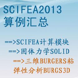 固体力学solid的三维Burgers粘弹性分析(burgs3d)【SciFEA2013算例】
