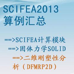固体力学solid的二维刚塑性分析(dfmrp2d)【SciFEA2013算例】