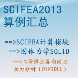 固体力学solid的二维弹性各向同性动力分析(dyn2del)【SciFEA2013算例】