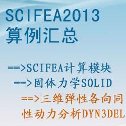 固体力学solid的三维弹性各向同性动力分析(dyn3del)【SciFEA2013算例】