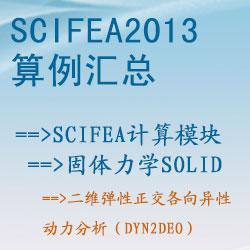 固体力学solid的二维弹性正交各向异性动力分析(dyn2deo)【SciFEA2013算例】