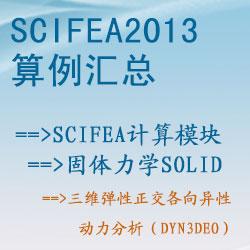 固体力学solid的三维弹性正交各向异性动力分析(dyn3deo)【SciFEA2013算例】