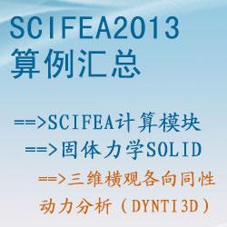 固体力学solid的三维横观各向同性动力分析(dynti3d)【SciFEA2013算例】
