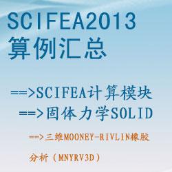 固体力学solid的三维Mooney-Rivlin橡胶分析(mnyrv3d)【SciFEA2013算例】