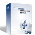 超算显卡并行分析有限元系统SciFEA-GPU