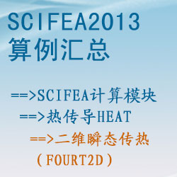 热传导heat的二维瞬态传热(fourt2d)【SciFEA2013算例】