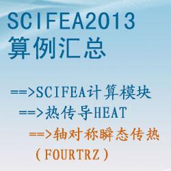 热传导heat的轴对称瞬态传热(fourtrz)【SciFEA2013算例】