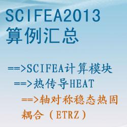 热传导heat的轴对称稳态热固耦合(etrz)【SciFEA2013算例】