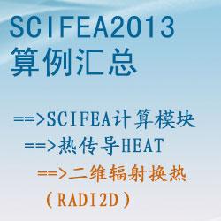 热传导heat的二维辐射换热(radi2d)【SciFEA2013算例】