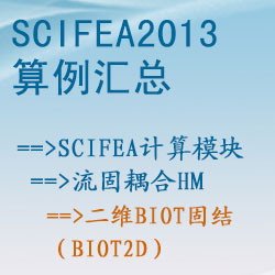 流固耦合hm的二维Biot固结(biot2d)【SciFEA2013算例】