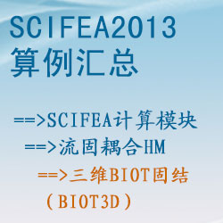 流固耦合hm的三维Biot固结(biot3d)【SciFEA2013算例】