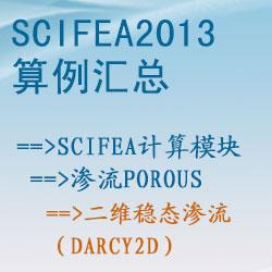 渗流porous的二维稳态渗流(darcy2d)【SciFEA2013算例】