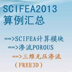 渗流porous的三维无压渗流(free3d)【SciFEA2013算例】