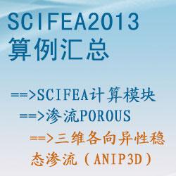 渗流porous的三维各向异性稳态渗流(anip3d)【SciFEA2013算例】