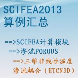 渗流porous的三维非线性温度渗流耦合(htcn3d)【SciFEA2013算例】