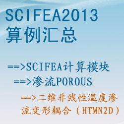 渗流porous的二维非线性温度渗流变形耦合(htmn2d)【SciFEA2013算例】