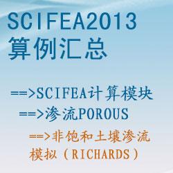渗流porous的非饱和土壤渗流模拟(richards)【SciFEA2013算例】