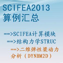 结构力学struc的二维弹性梁动力分析(dynbm2d)【SciFEA2013算例】
