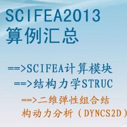 结构力学struc的二维弹性组合结构动力分析(dyncs2d)【SciFEA2013算例】